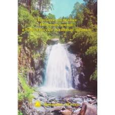 Книга «Лечебная косметика и БАД»